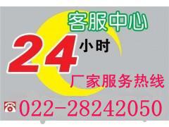 天津海标燃气灶售后服务客服电话*官方点