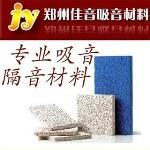 郑州佳音吸音材料有限公司