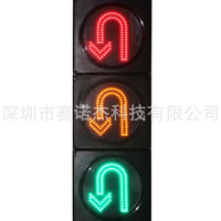 供应掉头灯厂家 LED掉头交通信号灯价格
