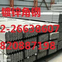 武清钢材市场供应�v镀锌角钢 专业�v