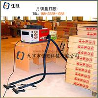 供应家具包装热熔胶机 纸箱包装热熔胶机