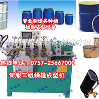 供应三轴伺服桶箍机 通域桶箍成型机SFTG-3