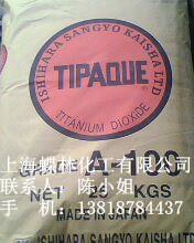 供应原装石原钛白粉A100