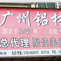 珠海市香洲聚佳美建筑材料经营部