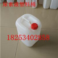 供应10升新型尿素液塑料桶厂家