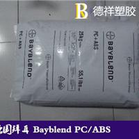 Bayblend PC/ABS T90F-20德国拜耳厂家供应