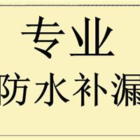 江门市蓬江区江辉装饰补漏工程部