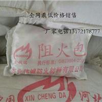 cd01型阻火包、河北防火材料厂家