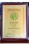 香港环保标志认证
