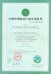 中国环保标志产品
