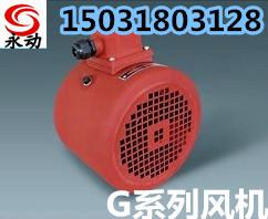 供应G160AB变频电机冷风机-永动生产厂家