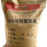 北京轨道胶泥厂家价格