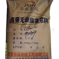 北京高强无收缩灌浆料厂家价格