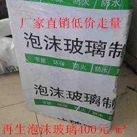 上海黑色发泡水泥板高仿泡沫玻璃直销380元