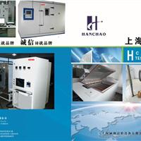 上海涵潮试验设备有限公司