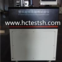 供应上海多功能橡胶低温脆化仪