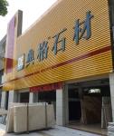 东莞市典格石材工艺有限公司