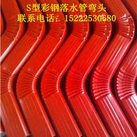 供应108*144S型彩钢落水管