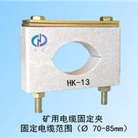 供应金矿、煤矿电缆固定夹HK-13,电缆夹具