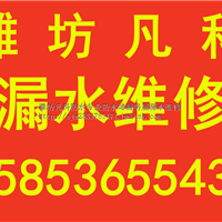 潍坊防水潍坊专业防水公司