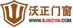北京沃正门窗有限公司