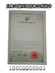 自爬式液压切管机专利证书