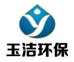 潍坊玉洁环保水处理设备有限公司