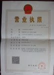 广州市葵邦化工有限公司