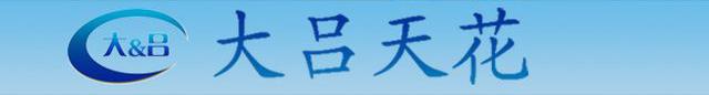 广州市大吕天花装饰材料有限公司