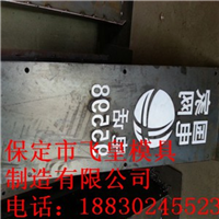 混凝土预制标志桩钢模具