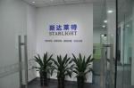 深圳斯达莱特亮化科技有限公司
