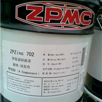 供应上海振华环氧富锌底漆ZP701