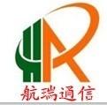 浙江省慈溪市航瑞通信设备厂