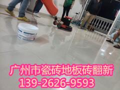 荔湾区地板砖翻新公司/旧抛光地板砖翻新