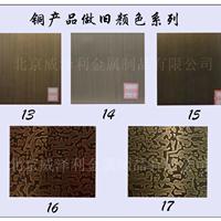 供应北京威泽利铜板做旧加工价格合理