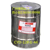 厂家直销环氧树脂CYD-128