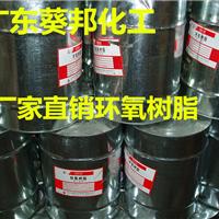 江門環氧樹脂E-44