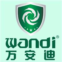 深圳市万安迪科技有限公司