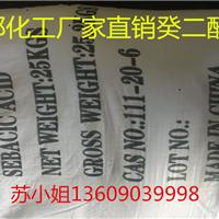 广东葵邦化工厂家直销癸二酸