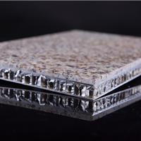 厂家直销新款仿石纹铝蜂巢板铝单板