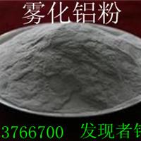 销售超细工业铝粉