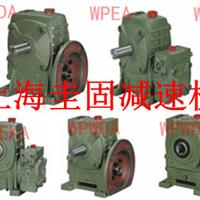 供应WP系列 WPS80蜗轮蜗杆减速机