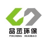 河北品丞环保机械有限公司