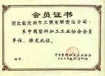 塑料会员证书