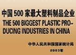 中国500家量大塑料制品企业