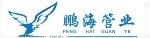 重庆鹏海管业有限公司