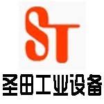 深圳市圣田工业设备有限公司