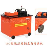 供应YJW100液压角钢弯曲机