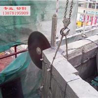 广西范围-钢筋混凝土水泥切割-切除-拆除