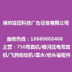潍坊森田科技广告设备有限公司